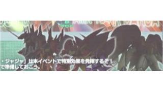 【ガンジオ】影から次期イベントMS予測と討伐戦結果