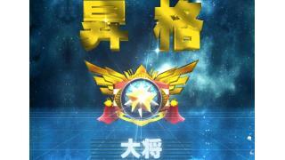 【ガンジオ】大将になってしまった!8月から半年かぁ