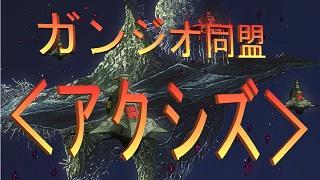 【ガンジオ】<アクシズ> 同盟メンバ募集のお知らせ(2名)