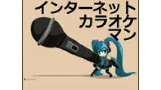 インターネットカラオケ字幕マン