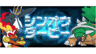 シンオウダービーポケモン考察~構築+サンプルパーティ〜