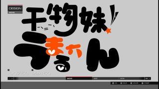 Forza5:干物妹!うまるちゃんのロゴをペイント [1]