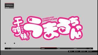 Forza5:干物妹!うまるちゃんのロゴをペイント [2]
