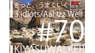 『きっと、うまくいく』ロケ地探訪(完全版)-映画の歩き方: 連載70回目-