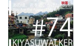 映画の歩き方: 台湾 『あの頃、君を追いかけた』ロケ地探訪編(後) -連載74回目-