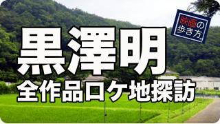 黒澤明全作品ロケ地探訪記録一覧【映画の歩き方】