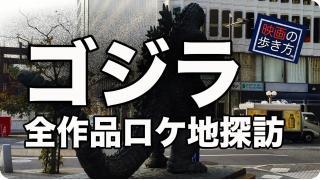 ゴジラ全作品ロケ地探訪記録一覧【映画の歩き方】