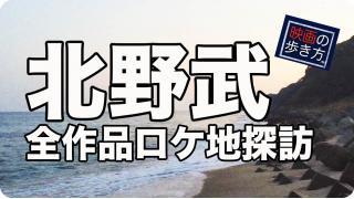 北野武全作品ロケ地探訪記録一覧【映画の歩き方】
