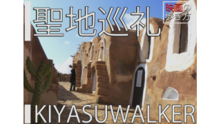 映画の歩き方: 聖地巡礼!世界ロケ地探訪シリーズ一覧