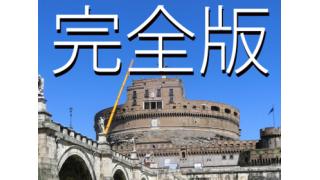 【連載34回目】映画の歩き方: イタリア『ローマの休日』編(完全版)