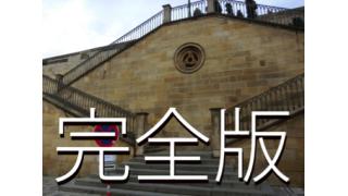 【連載40回目】映画の歩き方: チェコ『ミッション:インポッシブル』編(完全版)