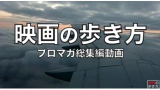 【動画UP】映画の歩き方: ロケ地探訪旅行まとめ動画