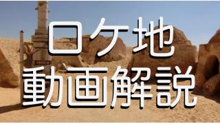 【連載51回目】映画の歩き方: 世界ロケ地探訪シリーズ 動画解説(1)