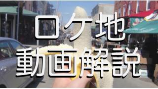 【連載54回目】映画の歩き方: 世界ロケ地探訪シリーズ 動画解説(2)