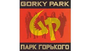 『ゴーリキー・パーク』って知ってますか?