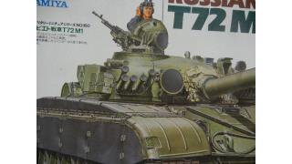 タミヤ1/35『T72M1』製作記①