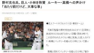 プロ野球は終盤戦!そして勢いを増す小林…いや!小林誠司様!!(2019年8月15日#小林誠司)