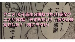 アニメ[女子高生の無駄づかい]完全アニオリの8話「みずぎかい」色々と最高でした!(特にヲタが)
