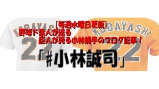 小林「菅野おかしい…」菅野「行けます」???「よし行ってこい!」←その結果…(2019年9月18日#小林誠司ニコニコ版)