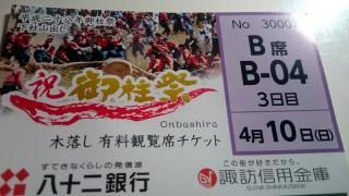 [ラーメン]20160410 青春18きっぷ2016春五発目~御柱祭