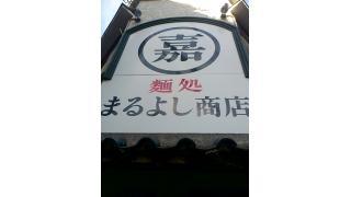 [ラーメン]20130209 麺処まるよし商店