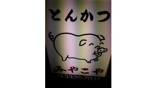 [ラーメン]20130223 忍八 + みやこや