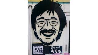 [ラーメン]20130330 肥後っ子大石家