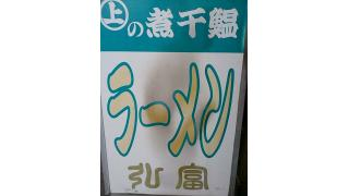 [ラーメン]20130406 弘富 + 吾衛門