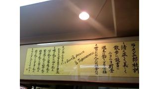 [ラーメン]20130511 ラーメン二郎亀戸店