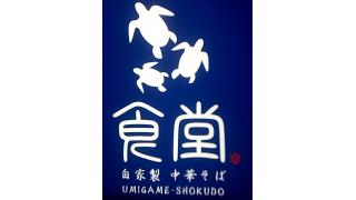 [ラーメン]20131005 ウミガメ食堂 + 近藤家