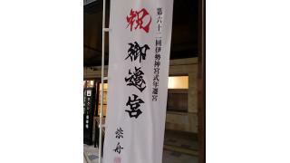 [旅]20131019 東海遠征一日目
