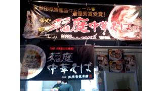 [TRS2013]20131120 麺や七彩×BASSO DRILL-MAN×魂麺