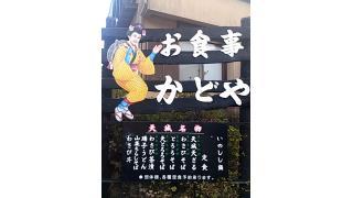 [旅]20140228 例のわさび丼を食べに行く一日目
