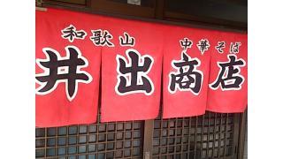 [ラーメン]20140823 青春18きっぷ2014夏四発目~和歌山ラーメン探訪往路