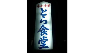 [ラーメン]20141214 青春18きっぷ2014冬一発目~福島ラーメン紀行と色ジラ