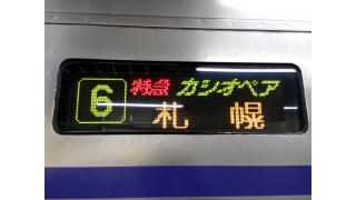 [旅]20141225 北海道帰省編0日目
