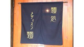 [ラーメン]20141230 北海道帰省5日目