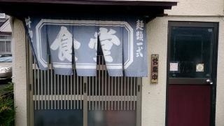 [ラーメン]20150720 青春18きっぷ2015夏一発目~会津でカツ丼を食べる