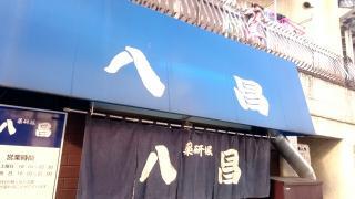 [ラーメン]20150801 青春18きっぷ2015夏二発目~広島遠征1日目