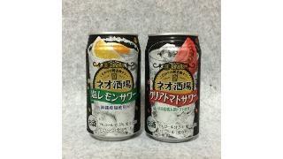 TAKARA「ネオ酒場 塩レモンサワー」「同 クリアトマトサワー」