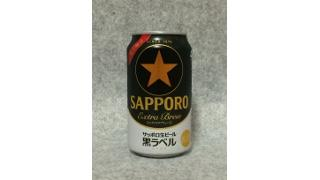 SAPPORO「黒ラベル エクストラブリュー」