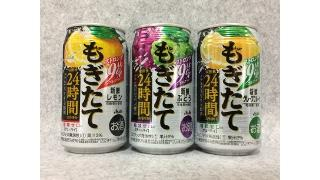 Asahi「もぎたて 新鮮レモン」「同 グレープフルーツ」「同 ぶどう」