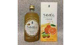 【酒日記】「白岳うめぽん」(デコポンストレート果汁入り梅酒)