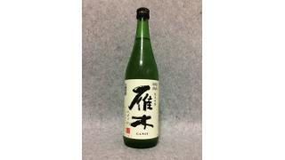 【酒日記】「雁木 純米吟醸 みずのわ」