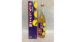 【酒日記】「ボンタンアメのお酒」?!