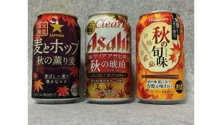 【酒日記】秋三種。SUNTORY「秋の旬味」Asahi「クリアアサヒ 秋の琥珀」SAPPORO「麦とホップ 秋の薫り麦」