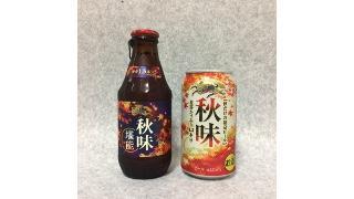 【酒日記】KIRIN「秋味」「秋味 堪能」