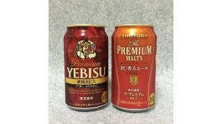 【酒日記】秋物のビールはこれで仕舞い。SAPPORO「琥珀エビス」SUNTORY「〈秋〉香るエール」KIRIN「夜ののどごし」