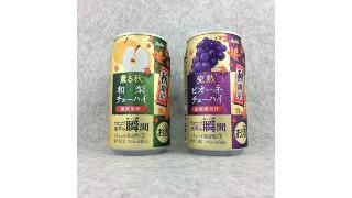 【酒日記】Asahi「チューハイ果実の瞬間 薫る秋 和梨チューハイ」「同 完熟ピオーネチューハイ」