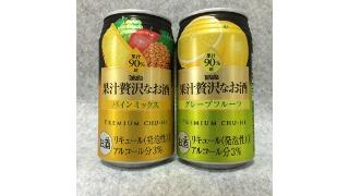 【酒日記】今夜は「TaKaRa 果汁贅沢なお酒」ですよ